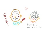 友蔵じいさんとおばあちゃん.jpg
